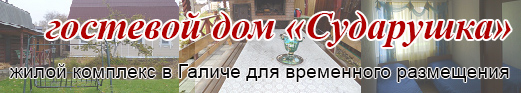 Гостинница в Галиче Сударушка